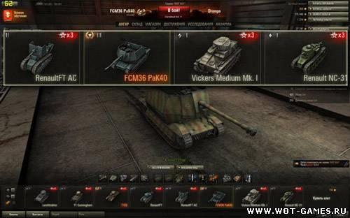 Скачать шкурки для world of tanks с местами пробития бесплатно.
